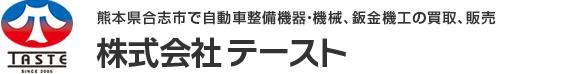 熊本県合志市で自動車整備機器・機械、鈑金機工の買取、販売 株式会社 テースト