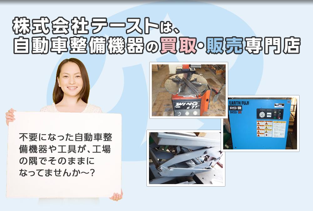 株式会社テーストは、自動車整備機器の買取・販売専門店